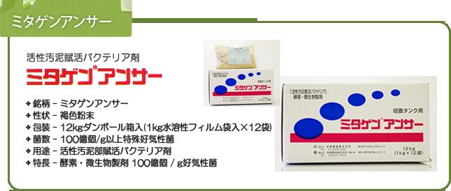 家庭浄化槽用強力機能回復剤 ミタゲンアンサー