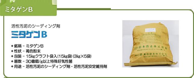 活性汚泥のシーディング剤 ミタゲンB