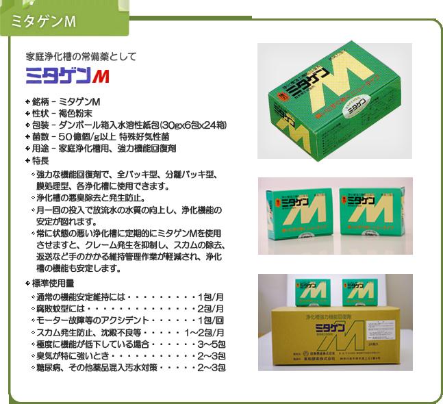 業務用浄化槽の常備薬 ミタゲンM