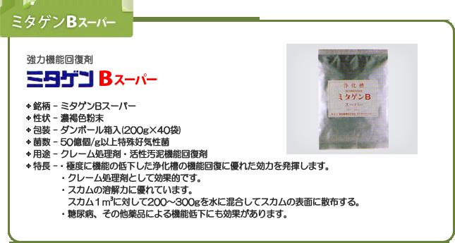 クレーム処理剤 活性汚泥機能回復剤 ミタゲンBスーパー