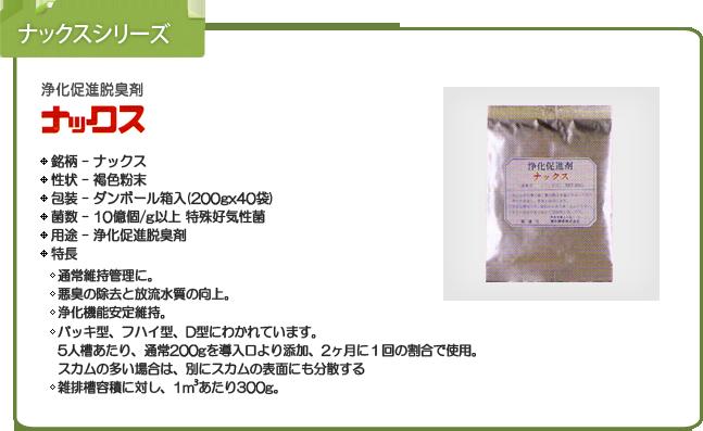 浄化促進脱臭剤 ナックス