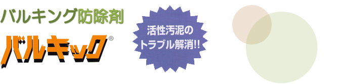 バルキング防除剤 バルキック(活性汚泥のトラブル解消)
