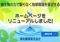 東和酵素株式会社のホームページをリニューアルしました。